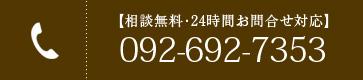 お問合わせ 092-692-7353